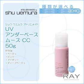 シュウウエムラ アトリエメイド UV アンダーベース ムース CC 50g