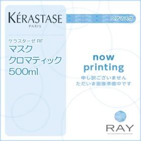 ケラスターゼ RF マスク クロマティック 500ml(集中トリートメント)|KERASTASE RF ケラスターゼ rf ケラスターゼ トリートメント 業務用 本体 カラーヘア