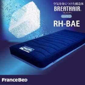 フランスベッド マットレス シングル ブレスエアー エクストラ(片面仕様) リハテック RH-BAE
