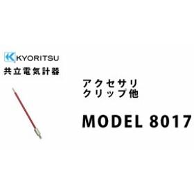 MODEL 8017  KYORITSU(共立電気計器) アクセサリ クリップ他