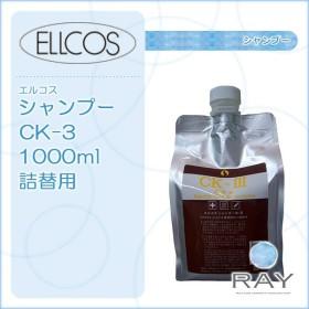 エルコス シャンプー CK-3 1000ml(詰替用)
