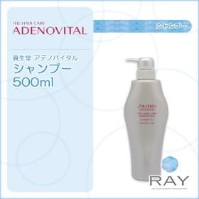 資生堂プロフェッショナル アデノバイタル シャンプー 500ml|shiseido professional adenovital ザヘアケア ヘアケア サロン専売 美容室 美容院 あすつく対応