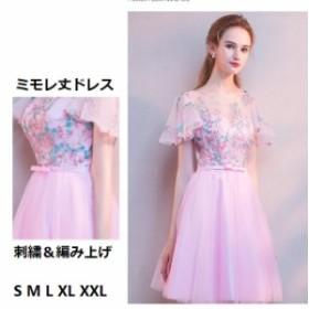 上品な刺繍ドレス パーティードレス ミモレドレス お呼ばれ イブニングドレス 結婚式 披露宴 花嫁 大きいサイズ 二次会 成人式