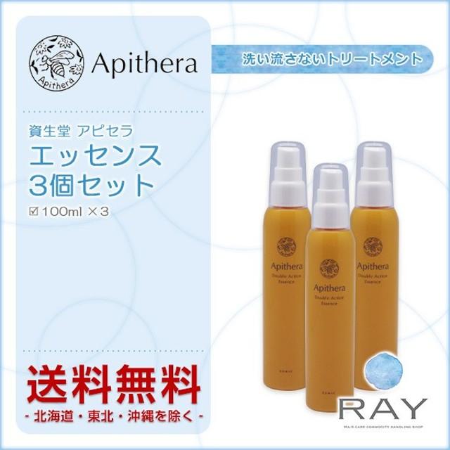 資生堂プロフェッショナル アピセラ エッセンス 100ml×3個セット|shiseido professional apithera 洗い流さないトリートメント 送料無料