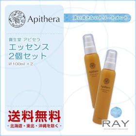 資生堂プロフェッショナル アピセラ エッセンス 100ml×2個セット|shiseido professional apithera 洗い流さないトリートメント 送料無料
