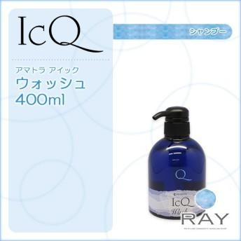 アマトラ アイック ウォッシュ 400ml(シャンプー)|Amatora IcQ ボトル 本体 ノンシリコン シリコンフリー アミノ酸系 フルボ酸 お試し トライアル くせ毛