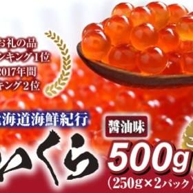 北海道海鮮紀行いくら(醤油味) 【500g(250g×2)】