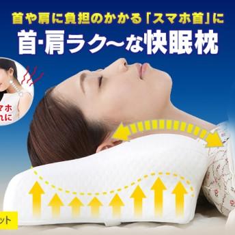 整体師が考案したメルティフィット快眠枕 2個セット【送料無料】