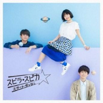 スピラ・スピカ/スタートダッシュ《通常盤》 【CD】