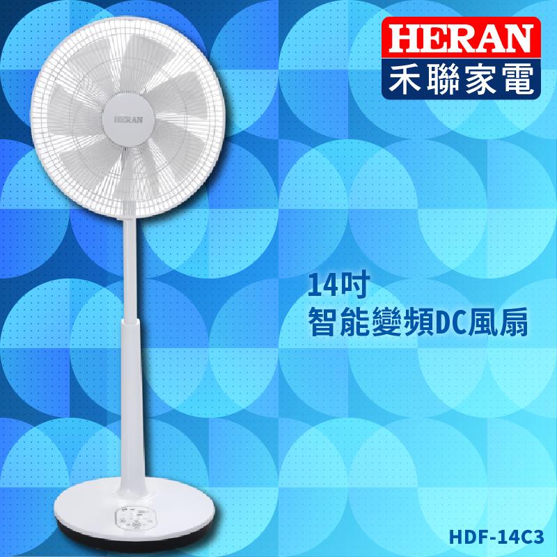 【HERAN家電】HDF-14C3 智能變頻DC風扇 電扇 電風扇 冷風扇 涼風扇 生活家電 變頻 禾聯