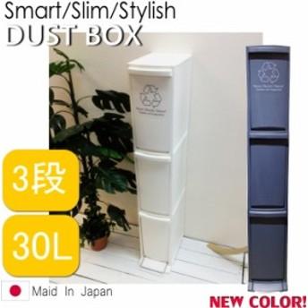 ※ダストボックス 3D 3段 ゴミ箱 ごみ箱 分別 縦型 スリム ふた付き フタ付き プッシュ すき間