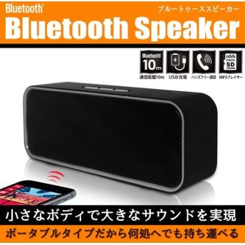 Bluetoorthスピーカー・USB充電・iPhone・音楽・ミュージック・パソコン・MP3・ハンズフリー通話 送料無料 【★】/スピーカーHRN-335