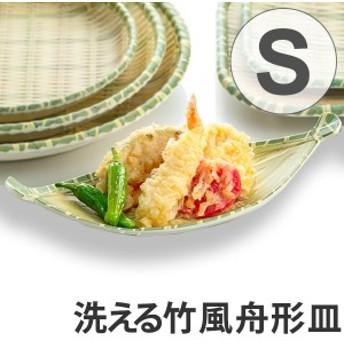 皿 竹風 メラミン製 食器 舟形 S 足付き 和風 大皿 食洗機対応 ( ざる 風 竹 ざるそば 刺身 和風 器 お皿 角型 角皿 うつわ 蕎麦 そば