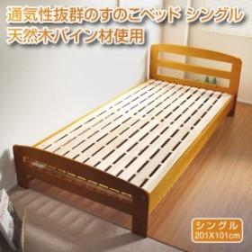 【代引不可】すのこベッド ベッド すのこ 木製ベット ライトブラウン 激安 通気性抜群 SA687