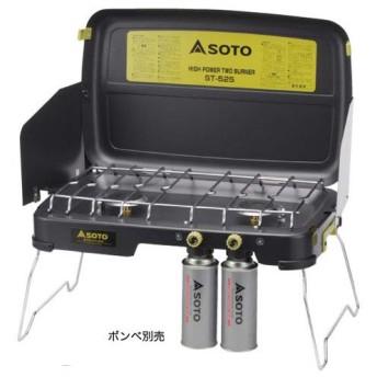 キャンプ用品 ガスバーナー SOTO ソト ハイパワー2バーナー ST-525 1.