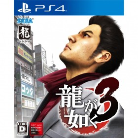 【PS4ソフト】龍が如く 3