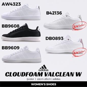 アディダス ADIDAS CLOUDFOAM VALCLEAN W AW4323/B42136/BB9608/BB9609/DB0893 ランニング シューズ カジュアル スニーカー セール
