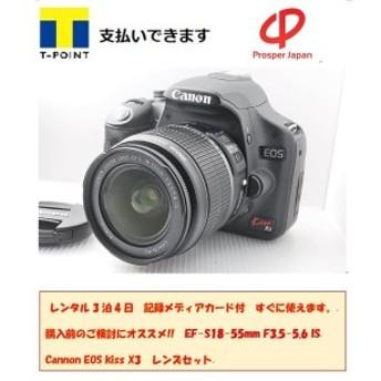 【レンタル 3泊4日】Canon デジタル一眼レフカメラ EOS Kiss X3 レンズキット/一眼レフカメラ/ デジタルカメラ / デジイチ