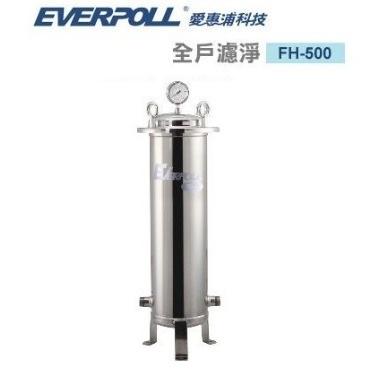 愛惠浦 FH-500 全戶淨水器 不須插電、無須排廢水