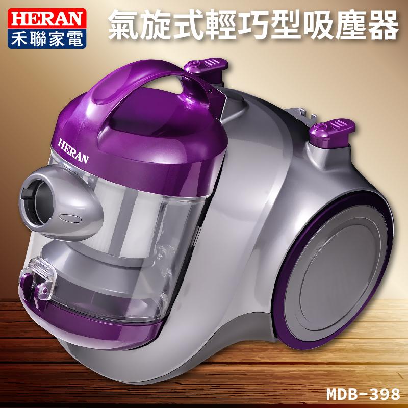 ~品牌特選~【HERAN家電】MDB-398 吸塵器 過敏 灰塵 塵螨 毛髮 皮屑 過濾 濾網 打掃 生活家電