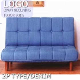 NEW!送料無料 フロアソファ LOGO(ロゴ) 2P RKC-938DM デニムタイプ  二人掛けソファ 2Pソファ フロ