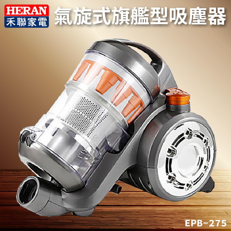 ~品牌特選~【HERAN家電】EPB-275 吸塵器 過敏 灰塵 皮屑 塵螨 過濾 濾網 打掃 生活家電