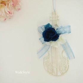 ◆バイオリン・プリザーブドフラワーアレンジ(ブルー)
