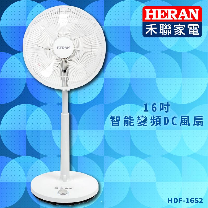 【HERAN家電】HDF-16S2 智能變頻DC風扇 電扇 電風扇 冷風扇 涼風扇 生活家電 變頻 禾聯
