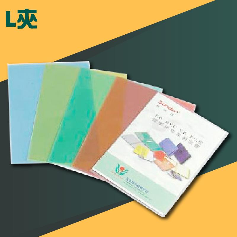 開學季特賣!(量販100包) L夾 L型文件夾 L型文件套 (每包12個入) 學校 公司 文件收納 辦公用品