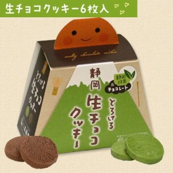 とろける生チョコクッキー6枚入(富士山パッケージ)(抹茶、チョコ) 「スイーツ ギフト お菓子 洋菓子 プレゼント」