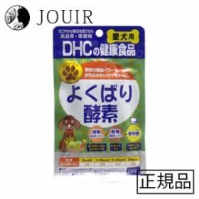 【土日祝も営業/最大600円OFF】DHC 愛犬用 よくばり酵素 60粒入