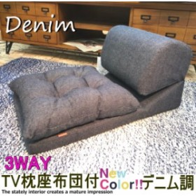 送料無料 デニム調テレビ枕ごろ寝クッション 座布団付 SGS-120DDM  テレビ枕 枕 テレビまくら