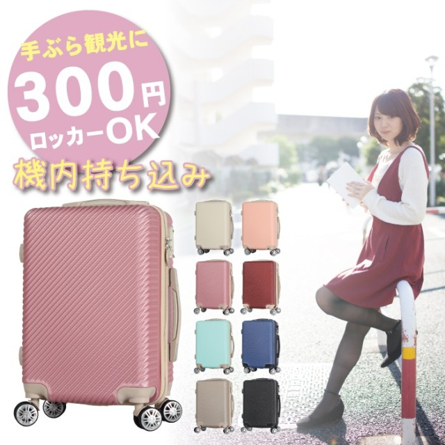 d656b0bcc7 【クーポン使用可能】スーツケース Sサイズ 機内持ち込み 300円コインロッカー Mサイズ