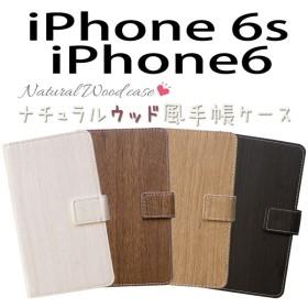 iPhone6s / iPhone6 用 ナチュラルウッド風 手帳ケース 手帳型ケース TPU / シリコン 内蔵 [ iPhone6s iPhone6 アイフォーン6s スマホ カバー ]