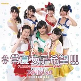 CD アイドルカレッジ #常夏女子希望!!! (通常盤A) POCS-1313