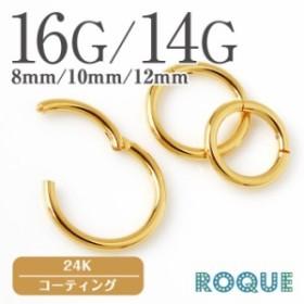 セグメントクリッカー ボディピアス 16G 14G 24K ピュアゴールドコーティング(1個売り)◆オマケ革命◆