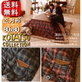 送料無料 薄掛けコタツ布団 正方形 80x80cm天板サイズ アメリカンチェック KK-125 ブルー/レッ