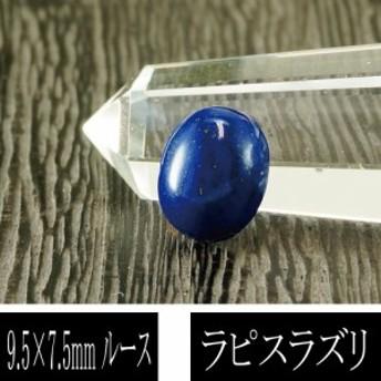 5A級 ラピスラズリ 楕円型 9.5mm × 7.5mm ルース 小 天然石 パワーストーン 素材 パーツ ビーズ 天然