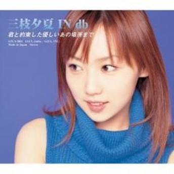 三枝夕夏 IN db サエグサユウカインデシベル / 君と約束した優しいあの場所まで【CD Maxi】