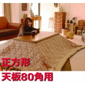 送料無料 薄掛けコタツ布団 正方形 チドリ KK-127
