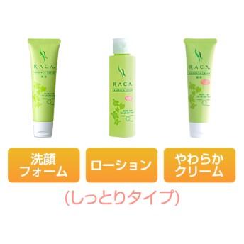 【正規品】ラカ - RACA定期便しっとりタイプ50%割引 送料無料 <Shop Japan(ショップジャパン)公式>大人ニキビ専用のスキンケアシリーズ