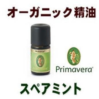 【メール便対応可】オーガニック 精油 スペアミント BIO 5ml ■プリマヴェーラ(プリマベラ:プリマライフ)