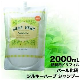 シルキーハーブ シャンプー 2000mL リフィル/詰め替え