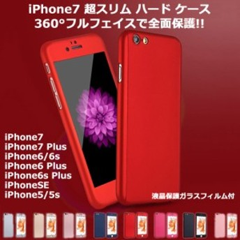 iPhone7 ケース ガラスフィルム付 iPhone6 iPhone6s Plus iPhoneSE iPhone5 iPhone5s