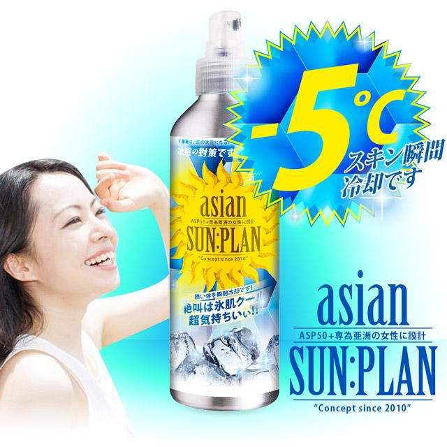 ASP -5度C冰炫水肌噴霧 1瓶 (120ml)
