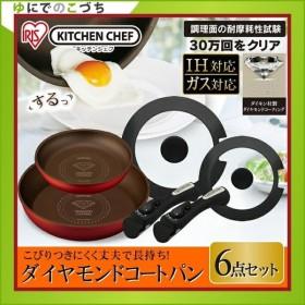 ≪IH対応≫フライパン KITCHEN CHEF ダイヤモンドコートパン フライパンセット H-IS-FS6 アイリスオーヤマ