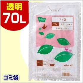 カウネット 低密度薄口ゴミ袋少量パック 70L透明 20枚×5