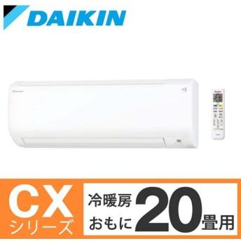 ダイキン(DAIKIN) ルームエアコン CXシリーズ おもに20畳用 2016年モデル S63TTCXP-W ダイキン (代引不可)(返品交換不可)(TD)