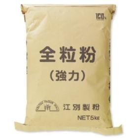 江別製粉 全粒粉  強力粉  5kg  5キロ 製パン 小麦粉 国内産