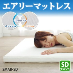 エアリーマットレス 高反発 セミダブル SMAR-SD アイボリー アイリスオーヤマ